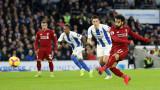Гол от дузпа спаси Ливърпул срещу Брайтън