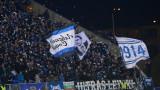 Едва 50 фенове ще подкрепят Левски срещу Партизан