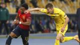 Украйна удари Испания в Лига на нациите