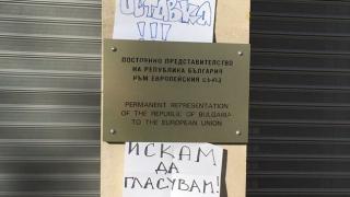 Поне 80 000 няма да могат да гласуват, възмутени българите в чужбина