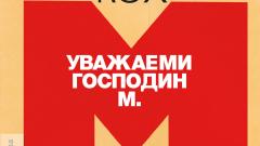 """Романът на Херман Кох """"Уважаеми господин М."""" излиза на 29 февруари"""