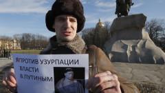 Конституционният съд на Русия одобри поправките, оставящи Путин на власт до 2036-а