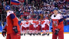 Олимпийските атлети от Русия се класираха за финала на хокейния турнир
