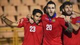 Армения победи Румъния с 3:2 в световна квалификация