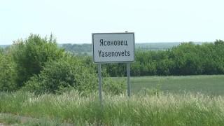 Нови четири случая на коронавирус в разградското село Ясеновец
