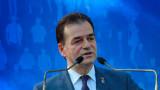 Румъния отваря училищата на 14 септември въпреки коронавируса