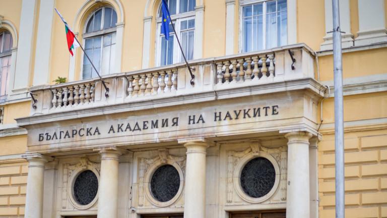 БАН оспорва тезите от руската изложба с признание на съветските академици