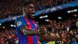 Самуел Умтити: Щастлив съм в Барса, не ме иска само Манчестър Юнайтед