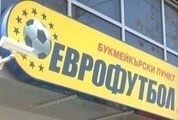 """10 000 подписа събра """"Еврофутбол"""" срещу увеличаване акциза"""