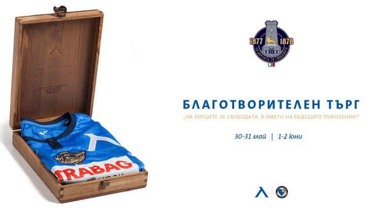 Левски организира благотвирителен търг