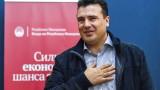 """Заев се надява България да се погрижи за своя """"първи западен съсед"""""""