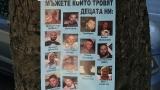 Имената и снимките на наркодилъри виснаха по дърветата около НДК