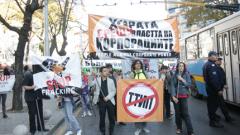 Десетки на протест срещу корпорациите и шистовия газ