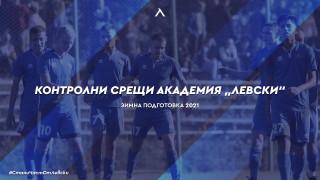 Левски обяви контролите на отборите от Академията