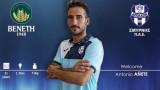 Антонио Аниете се завръща в Гърция