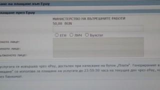 МВР пусна онлайн проверка и плащания за глоби