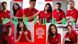 Португалия показа екипа за Мондиал 2018