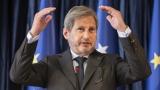 Йоханес Хан: Македония получи покана за ЕС заради добросъседския договор с България