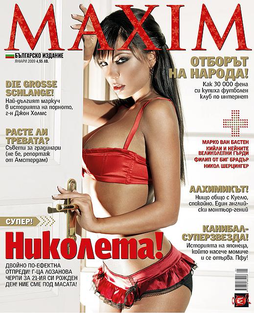 Николета Лозанова се съблече и за Maxim