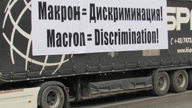 Българските превозвачи се притесняват от западноевропейски популизъм