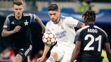 Шериф победи Реал (Мадрид) с 2:1 в Шампионска лига