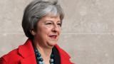 Парламентът гласува сделката за Брекзит на 14 или 15 януари, потвърди Мей
