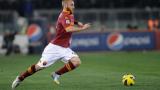 Рома загуби Де Роси за няколко седмици