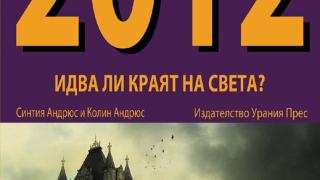 2012 - Краят на света или духовна еволюция?