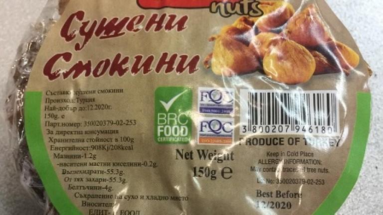 Изтеглят от пазара опасни сушени смокини от Турция