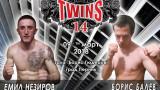 TWINS 14: Дипломиран актьор срещу национал по бойно самбо на галата в Перник