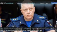 Шефът на руското ГРУ е починал след тежко заболяване