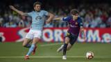 Барселона няма победа във Виго вече пет години