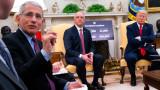 Фаучи: Срещите ми с Тръмп драстично намаляха