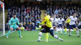 Уотфорд и Тотнъм направиха зрелищно 0:0