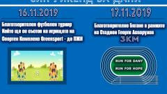 Левски се включва в благотворителна инициатива