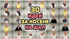 Виж 30 идеи как да носим шал (ВИДЕО)