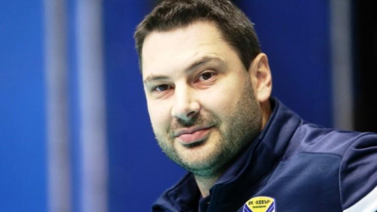 Наставникът на волейболния Хебър Атанас Петров е уверен, че ако