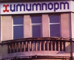 """""""Химимпорт""""АД стъпва официално на БФБ днес"""