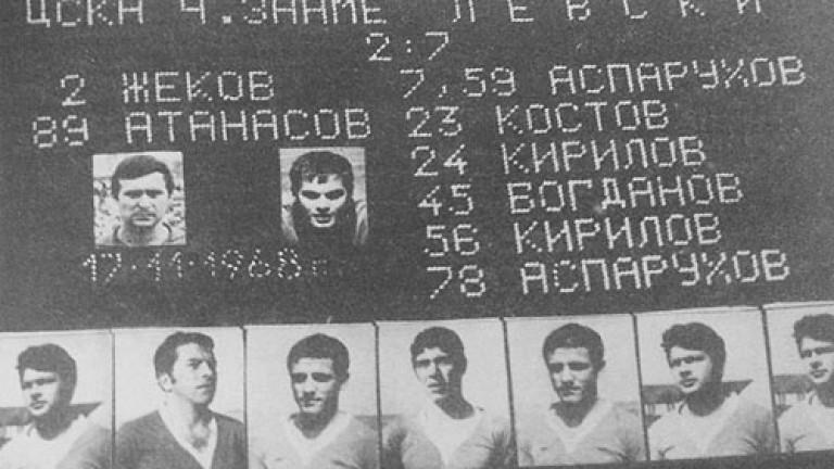 Филм за 50 години от Левски - ЦСКА 7:2 излиза утре