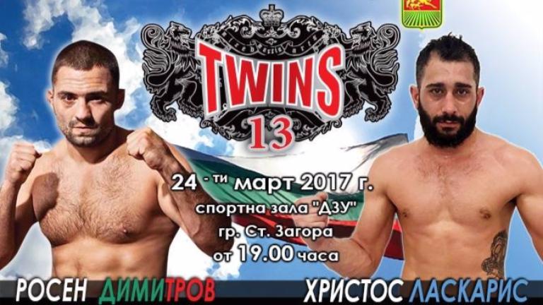 Близнака срещу носител на черен колан в Мача на вечерта на TWINS-13!