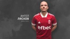 Ангел Лясков подписа с ФК ЦСКА 1948
