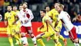 """Румъния и Дания със """"самоубийствено"""" реми в Букурещ"""