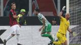 Бетис победи Милан с 2:1 като гост в Лига Европа