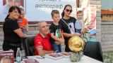 Благотворителен търг на галавечерята в чест на Христо Стоичков
