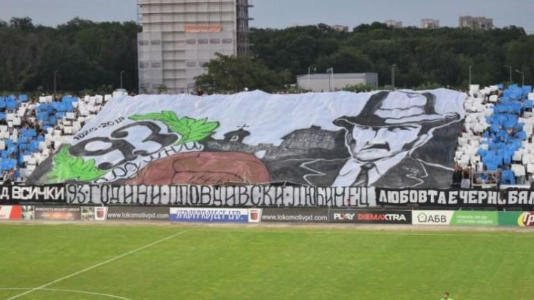 Локомотив (Пловдив) благодари на феновете