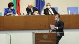 Социалистите пак викат Борисов в НС, знаейки, че няма да дойде