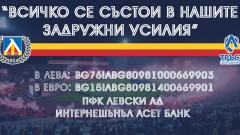 Левски стартира дарителска кампания