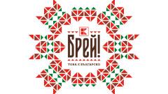 """Kaufland България представи първата си национална собствена марка - """"Брей!"""""""