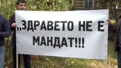 Лекарите излизат на протест