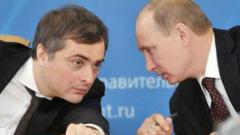 Изгонихме Владислав Сурков, изключително приближен на Путин